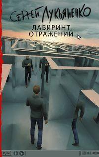 Лукьяненко, Сергей  - Лабиринт отражений