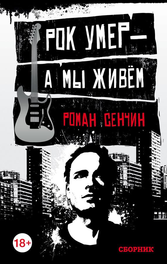 Роман Сенчин Рок умер – а мы живем (сборник)