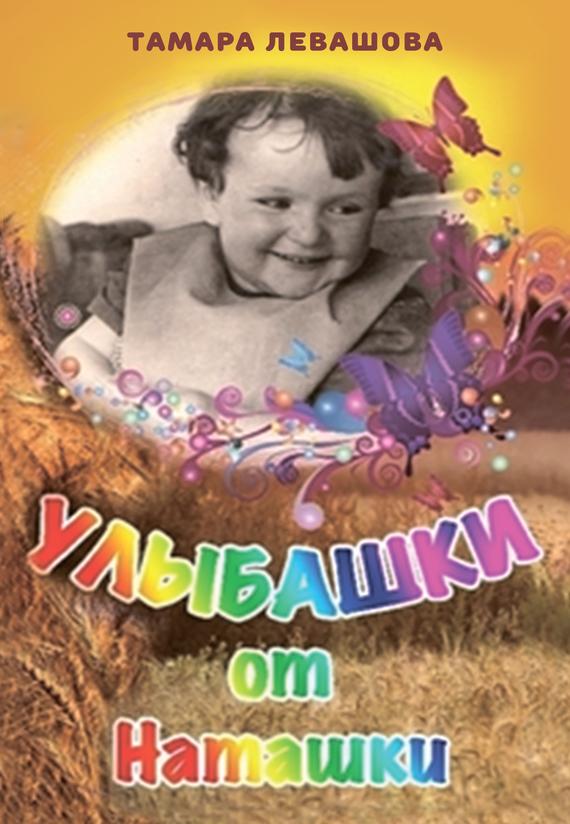 Тамара Левашова - Улыбашки от Наташки