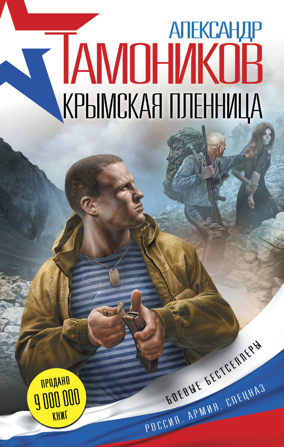 Александр Тамоников Крымская пленница