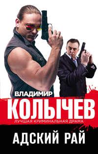Колычев, Владимир  - Адский рай