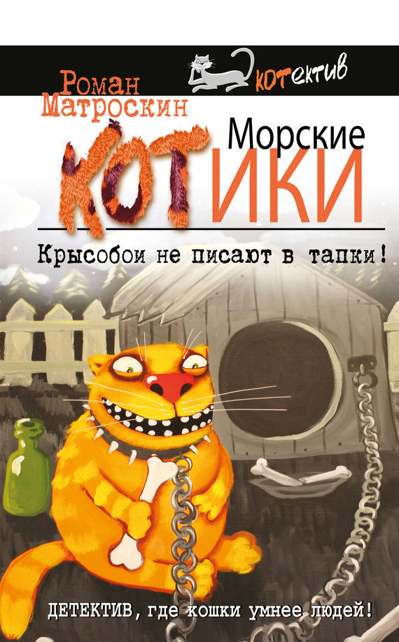 Роман Матроскин бесплатно