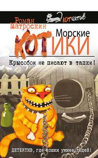 Матроскин, Роман  - Морские КОТики. Крысобои не писают в тапки!