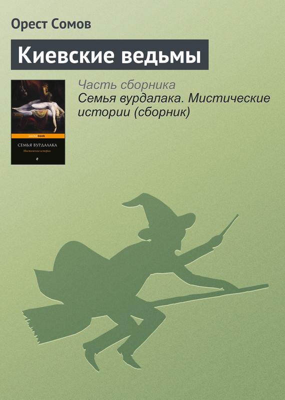 Киевские ведьмы