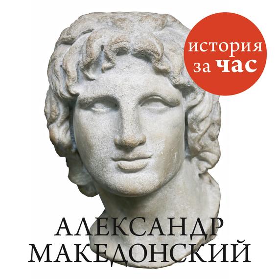Отсутствует Александр Македонский ооо александра обувь