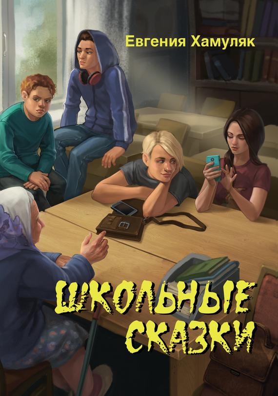 Евгения Хамуляк - Школьные сказки (сборник)