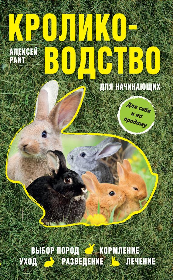 Алексей Райт Кролиководство для начинающих какой антиквариат можно выгодно продать