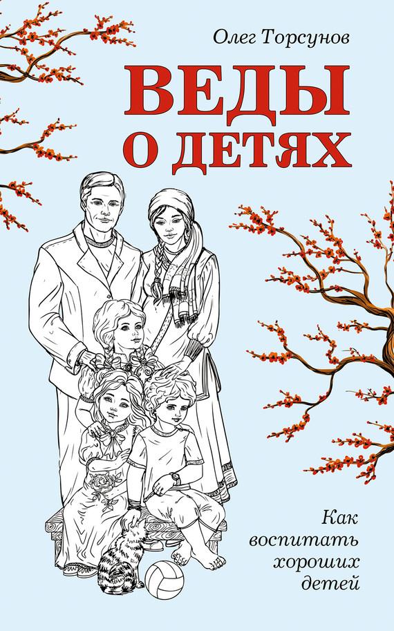 Олег Торсунов Веды о детях. Как воспитать хороших детей