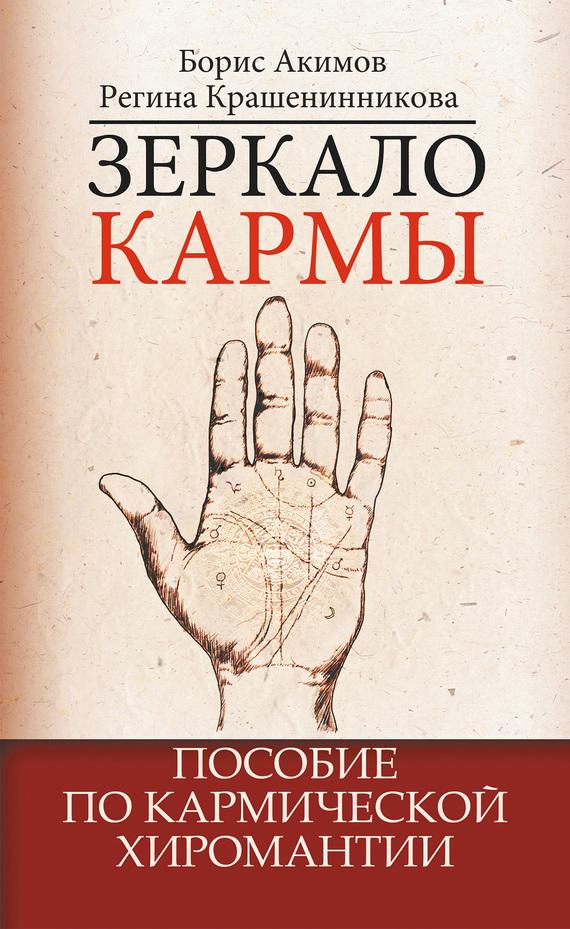 яркий рассказ в книге Борис Акимов