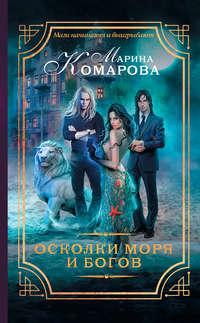 Комарова, Марина  - Осколки моря и богов