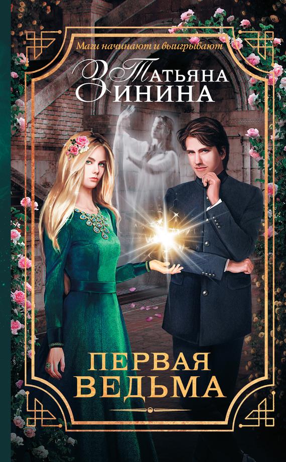 Обложка книги Первая ведьма, автор Зинина, Татьяна