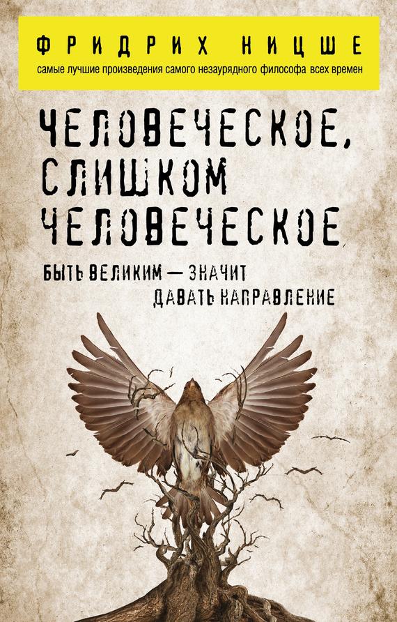 Фридрих Вильгельм Ницше Человеческое, слишком человеческое