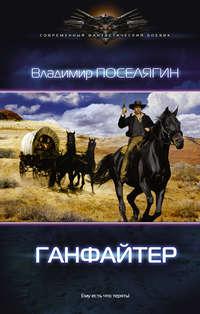 Поселягин, Владимир  - Ганфайтер