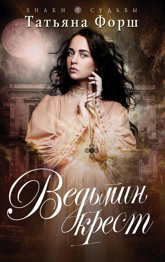 Татьяна Форш Ведьмин крест