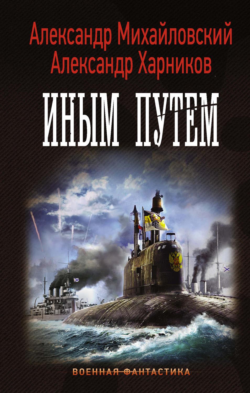 Александр михайловский мир царя михаила скачать fb2