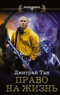Тан, Дмитрий  - Право на жизнь
