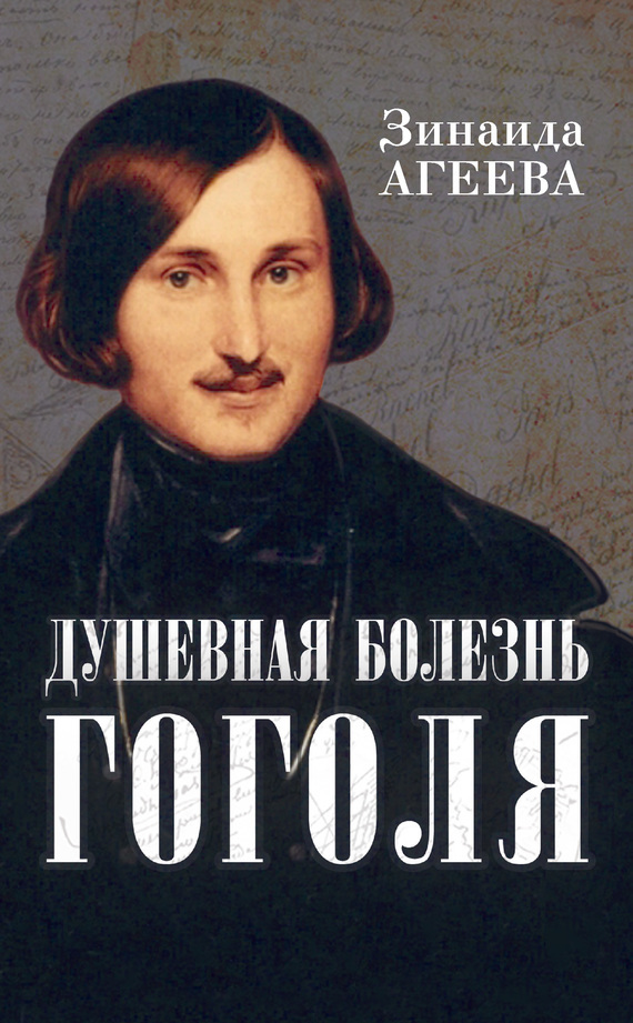 Зинаида Агеева Душевная болезнь Гоголя