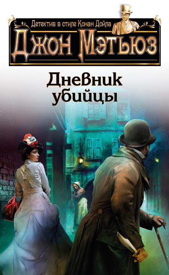 Обложка книги Дневник убийцы, автор Мэтьюз, Джон