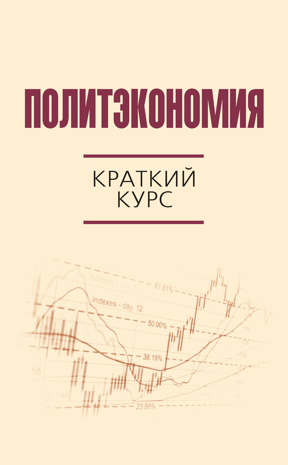 Коллектив авторов Политэкономия. Краткий курс цена