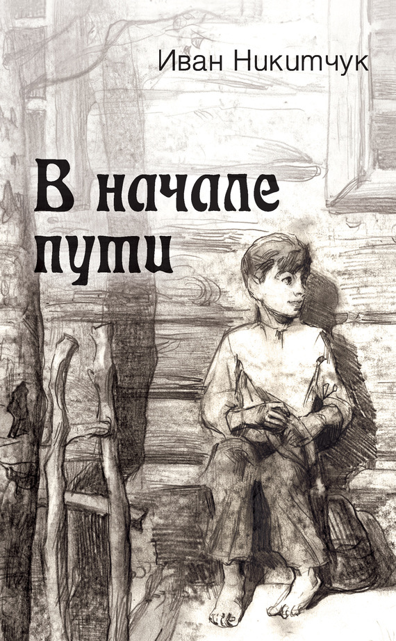 Иван Никитчук В начале пути кто лучше из котят канадского сфинкса мальчика или девочку