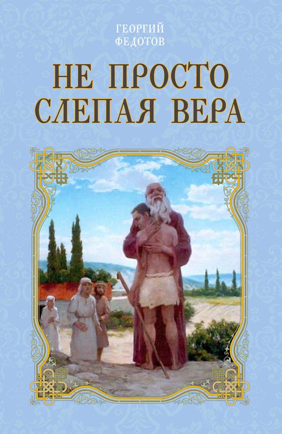 Не просто слепая вера ( Георгий Федотов  )
