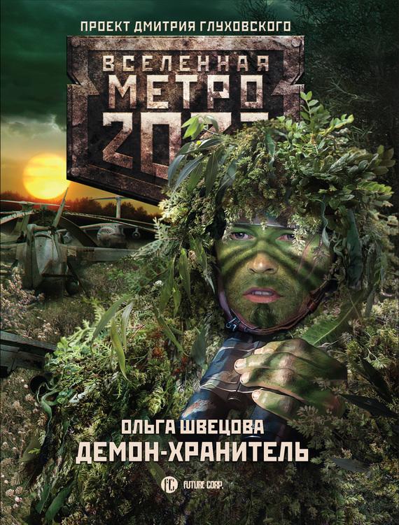 Ольга Швецова Метро 2033: Демон-хранитель осипов и в метро 2033 лешие не умирают