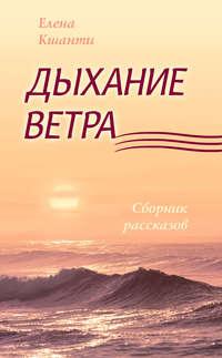 Кшанти, Елена  - Дыхание ветра