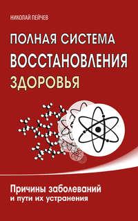 Пейчев, Николай  - Полная система восстановления здоровья. Причины заболеваний и пути их устранения