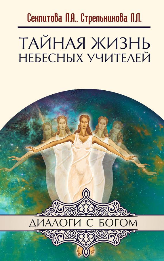 Лариса Секлитова Тайная жизнь небесных Учителей