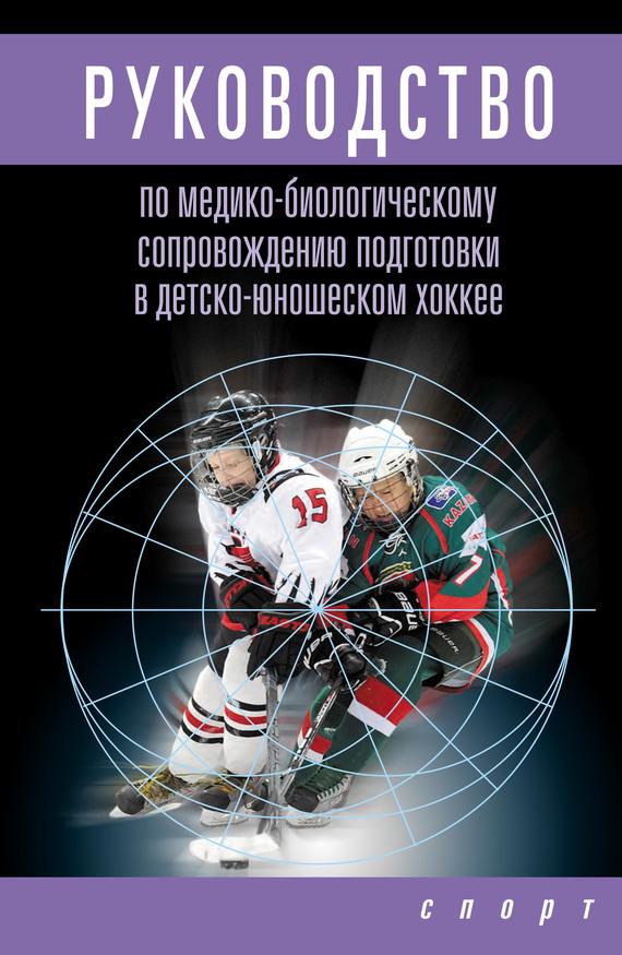 Л. В. Михно Руководство по медико-биологическому сопровождению подготовки в детско-юношеском хоккее медико социологический мониторинг руководство