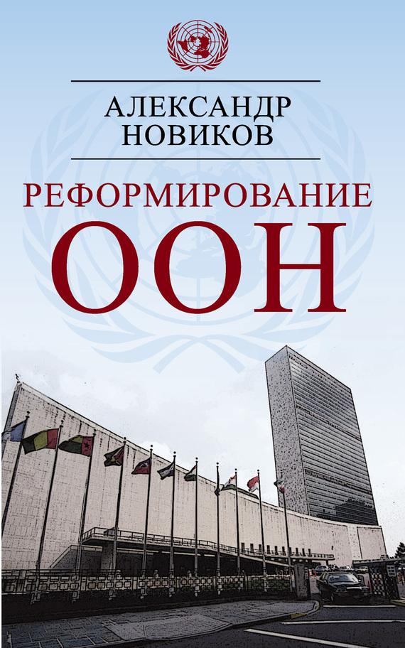 Александр Новиков Реформирование ООН  симоненков в и шарашки инновационный проект сталина