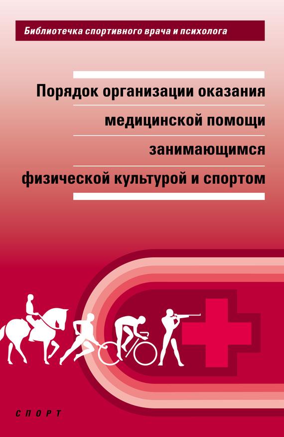 Отсутствует Порядок организации оказания медицинской помощи занимающимся физической культурой и спортом новое недовольство мемориальной культурой