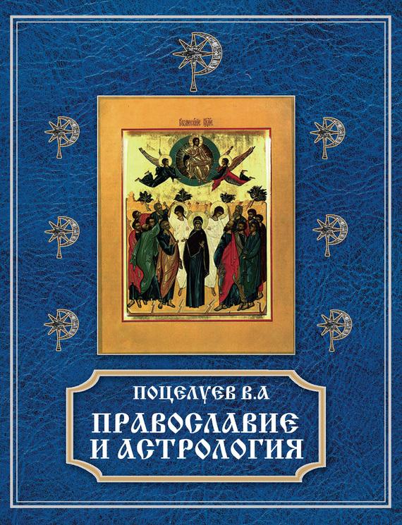 Владимир Поцелуев Православие и астрология крейн ш запечатленные