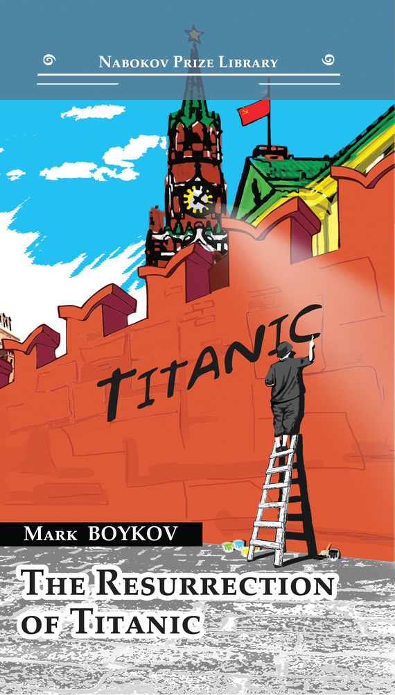 Марк Бойков The Resurrection of Titanic марк бойков 泰坦尼克之复活 возвращение титаника resurrection of titanic isbn 978 5 906916 00 6
