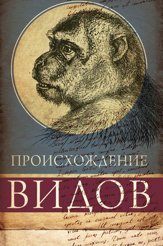 Чарльз Дарвин - Происхождение видов путем естественного отбора, или Сохранение благоприятных рас в борьбе за жизнь