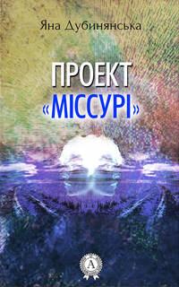 Дубинянская, Яна  - Проект «Міссурі»