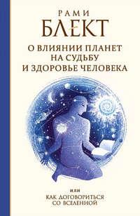 - О влиянии планет на судьбу и здоровье человека, или Как договориться со Вселенной