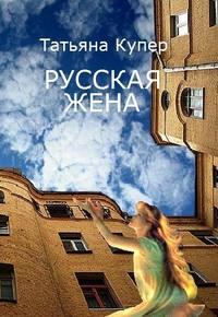- РУССКАЯ ЖЕНА