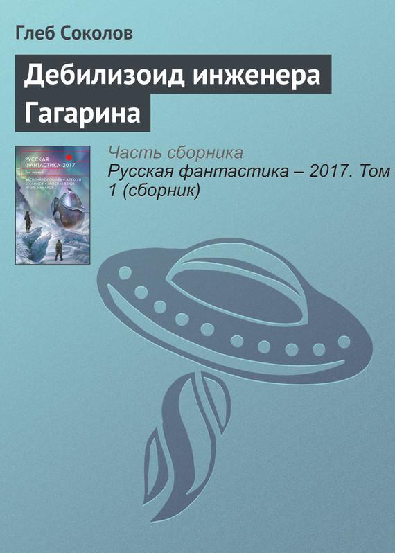 Глеб Соколов - Дебилизоид инженера Гагарина