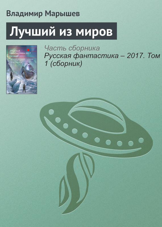 Владимир Марышев - Лучший из миров
