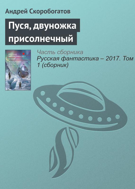 Андрей Скоробогатов бесплатно