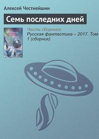 Честнейшин, Алексей  - Семь последних дней