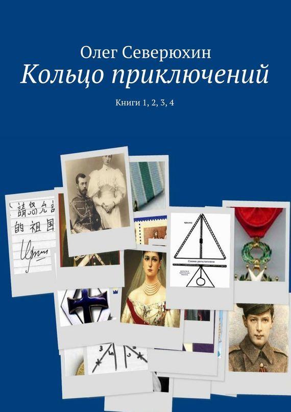 Олег Васильевич Северюхин Кольцо приключений. Книги 1, 2, 3,4