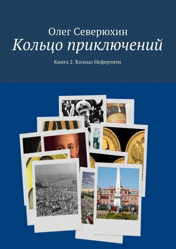 Олег Васильевич Северюхин Кольцо приключений. Книга2. Кольцо Нефертити