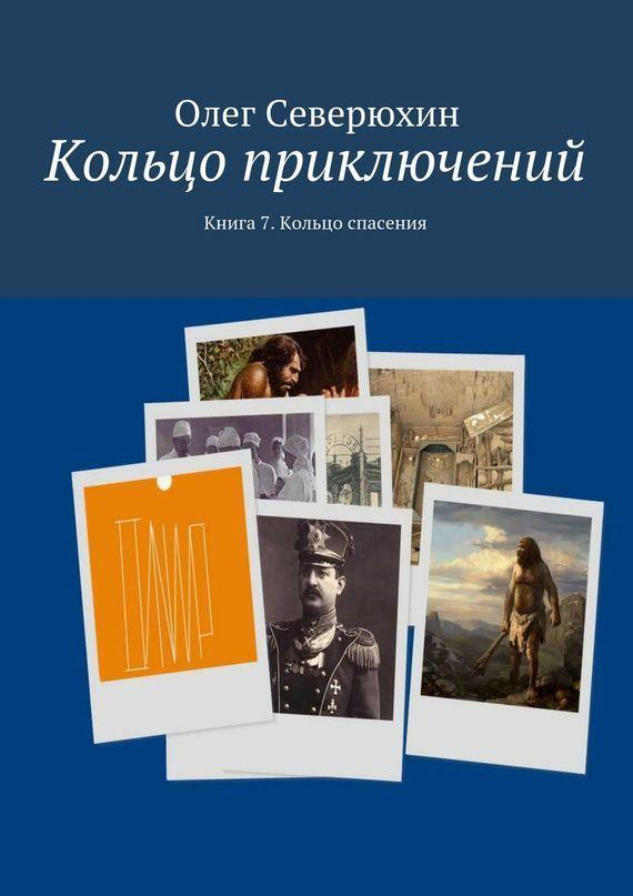 Олег Васильевич Северюхин Кольцо приключений. Книга 7. Кольцо спасения