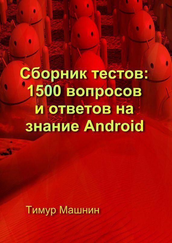 Тимур Машнин Сборник тестов: 1500вопросов иответов назнание Android