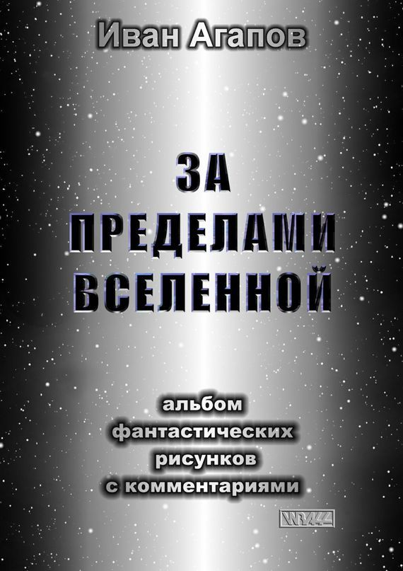 Иван Агапов Запределами Вселенной. Альбом фантастических рисунков скомментариями