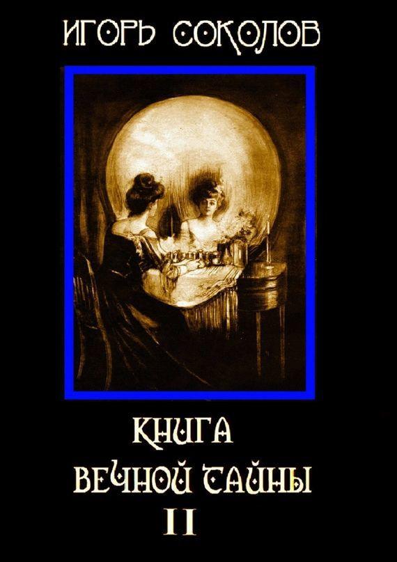 Игорь Павлович Соколов Книга вечной тайны. Том2 соколов игорь мажор умереть чтобы родиться