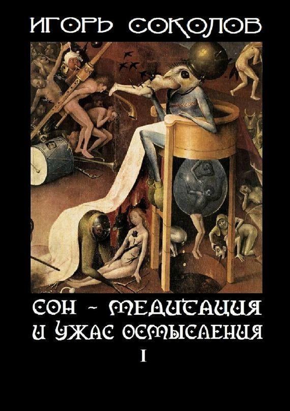 Игорь Павлович Соколов Сон– Медитация иужас осмысления. Том1 иосиф и его удивительный плащ снов