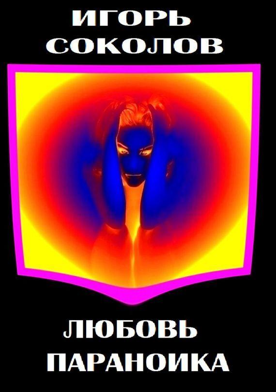 Игорь Соколов - Любовь параноика